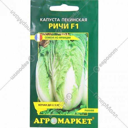Семена капусты пекинской «Ричи F1» 15 шт.