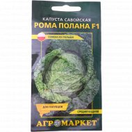 Семена капусты «Рома полана» савойская 0.1 г.