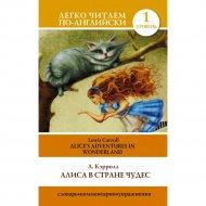 Книга «Алиса в стране чудес=Alice's Adventures in Wonderland».