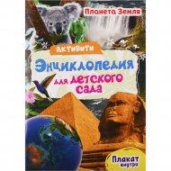 Книга «Планета земля» активити-энциклопедия для детского сада.