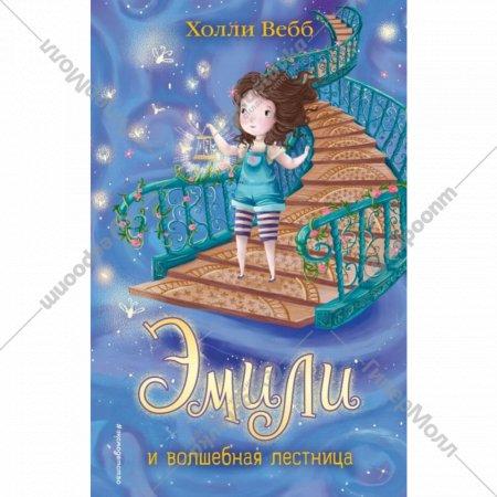 Книга «Эмили и волшебная лестница».