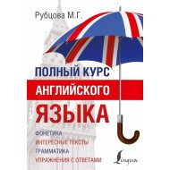 Книга «Полный курс английского языка».