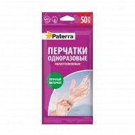 Перчатки «Paterra» одноразовые, 50 шт.
