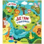 Книга «Лэпбук. Животные».