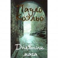 Книга «Дневник мага» Пауло Коэльо.
