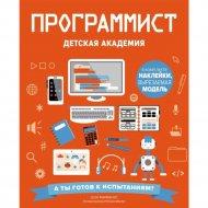 Книга «Программист. Детская академия!».