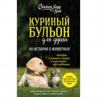 Книга «Куриный бульон для души: 101 история о животных».