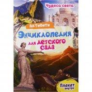 Книга «Чудеса света» активити-энциклопедия для детского сада.