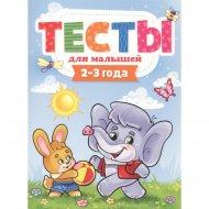 Книга «Тесты для малышей. 2-3 года».