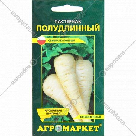 Семена пастернака «Полудлинный» 0.5 г.