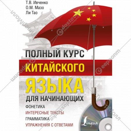 Книга «Полный курс китайского языка для начинающих» + CD.