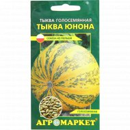 Семена тыквы «Юнона» 5 шт.