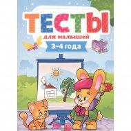 Книга «Тесты для малышей. 3-4 года».