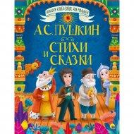 Книга «Большая книга сказок для малышей».