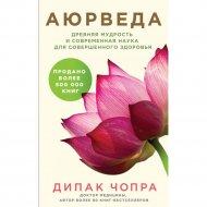 Книга «Аюрведа. Древняя мудрость и современная наука для здоровья».