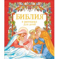 Книга «Библия в рассказах для детей».