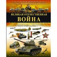 Книга «Великая Отечественная война».