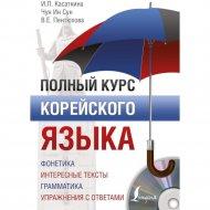 Книга «Полный курс корейского языка» + CD.