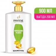 Шампунь для волос «Pantene» укрепление и блеск, 900 мл