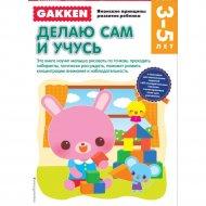 Книга «Gakken. 3+ Делаю сам и учусь».