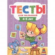 Книга «Тесты для малышей. 4-5 лет».