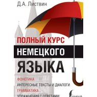 Книга «Полный курс немецкого языка».
