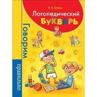 Книга «Логопедический букварь».