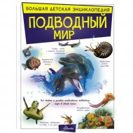 Книга «Подводный мир».