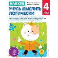 Книга «Gakken. 4+ Учусь мыслить логически».