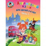 Книга «Английский язык: для детей 5-6 лет» часть 1.