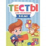 Книга «Тесты для малышей. 5-6 лет».