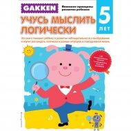 Книга «Gakken. 5+ Учусь мыслить логически».