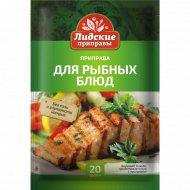 Приправа «Для рыбных блюд» 20 г.