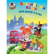Книга «Английский язык: для детей 5-6 лет» часть 2.