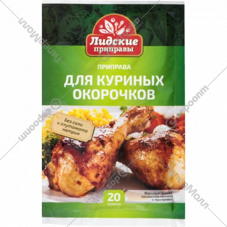 Приправа «Лидские приправы» Для куриных окорочков, 20 г.