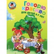 Книга «Говорю красиво: для детей 6-7 лет. Часть 1».