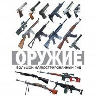 Книга «Оружие. Большой иллюстрированный гид».