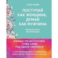 Книга «Поступай как женщина, думай как мужчина».