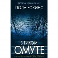 Книга «В тихом омуте».