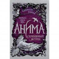 Книга «Анима 2. Серебрянный ястреб».