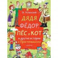 Книга «Дядя Фёдор, пёс и кот и другие истории о Простоквашино».