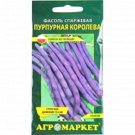 Семена фасоли спаржевой «Пурпурная королева» 10 г.