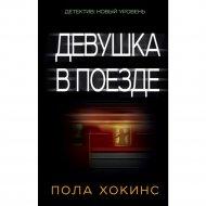 Книга «Девушка в поезде».
