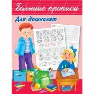 Книга «Большие прописи для дошколят».