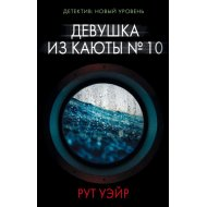 Книга «Девушка из каюты №10».