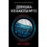 Книга «Девушка из каюты № 10».