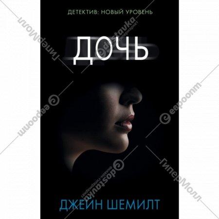 Книга «Дочь».