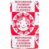 Мороженое «20 копеек» пломбир с изюмом, 90 г.