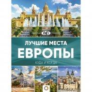 Книга «Лучшие места Европы».