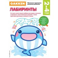 Книга «Gakken. 2+ Лабиринты».
